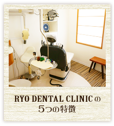 RYO DENTAL CLINICの5つの特徴